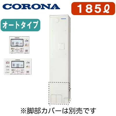 【インターホンリモコン付】コロナ 電気温水器 185Lオートタイプ(排水パイプステンレス仕様)UWH-18113SA1U