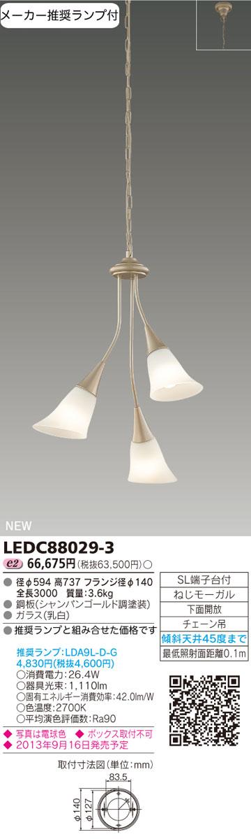 ◆東芝ライテック 照明器具LEDシャンデリア 吹き抜け用タイプ 3灯LEDC88029-3 (推奨ランプセット)
