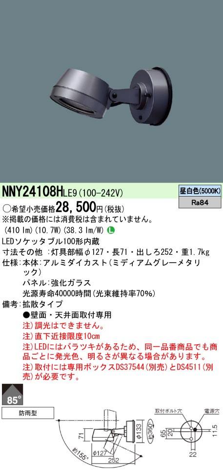 パナソニック Panasonic 施設照明彩光色LEDスポットライトダイクール電球130形相当NNY24108HLE9