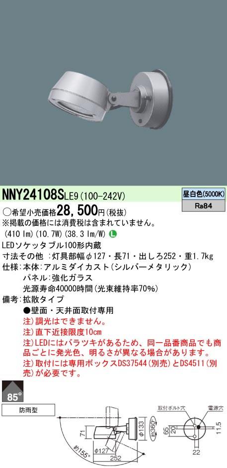 パナソニック Panasonic 施設照明彩光色LEDスポットライトダイクール電球130形相当NNY24108SLE9