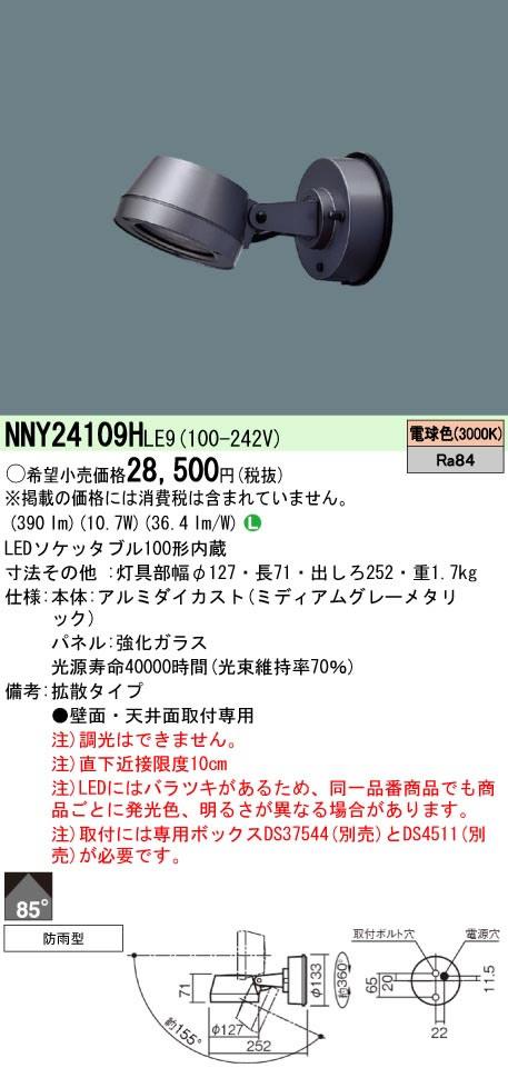 パナソニック Panasonic 施設照明彩光色LEDスポットライトダイクール電球130形相当NNY24109HLE9