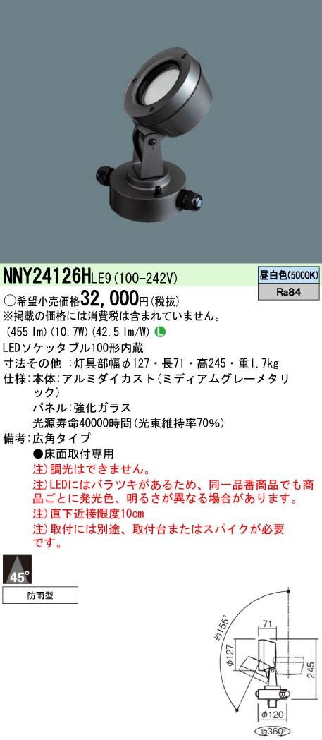 パナソニック Panasonic 施設照明彩光色LEDスポットライト床置型・ダイクール電球130形相当NNY24126HLE9