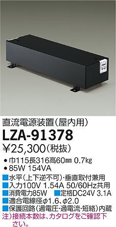 大光電機 照明部材屋内用直流電源装置LZA-91378
