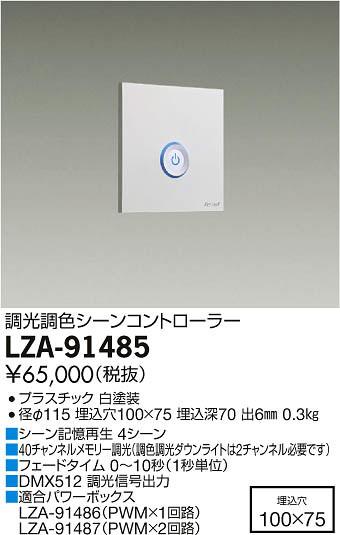 大光電機 照明部材調光・調色シーンコントローラーLZA-91485