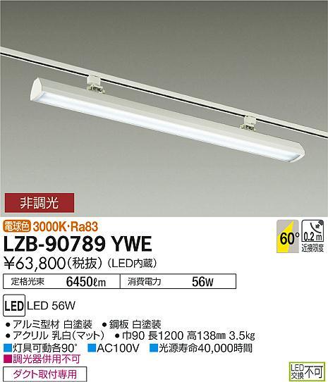 大光電機 施設照明LEDベースライト電球色 プラグタイプLZB-90789YWE【LED照明】