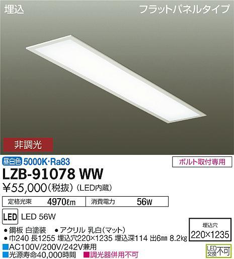 大光電機 施設照明LED一体型 長形ベースライト 昼白色埋込 フラットパネルタイプLZB-91078WW【LED一体型 照明】