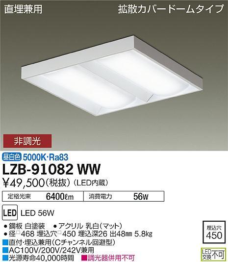 大光電機 施設照明LED一体型 スクエアベースライト 昼白色直埋兼用 拡散カバードームタイプLZB-91082WW【LED照明】