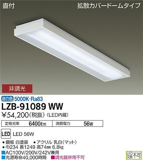 大光電機 施設照明LED一体型 長形ベースライト 昼白色直付 拡散カバードームタイプLZB-91089WW【LED一体型 照明】