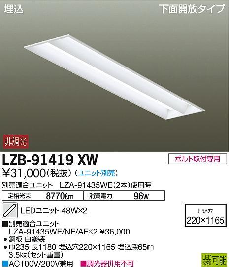 大光電機 施設照明LEDユニット別売型 長形ベースライト埋込 下面開放タイプLZB-91419XW【LED照明】