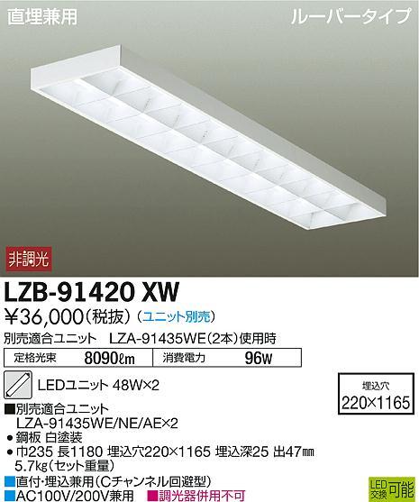 大光電機 施設照明LEDユニット別売型 長形ベースライト直埋兼用 ルーバータイプLZB-91420XW【LED照明】