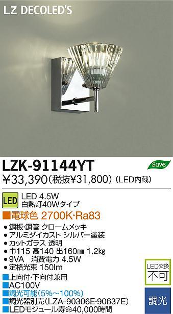 ★大光電機 施設照明スタイリッシュ LEDブラケットライト キラメキLZK-91144YT【LED照明】