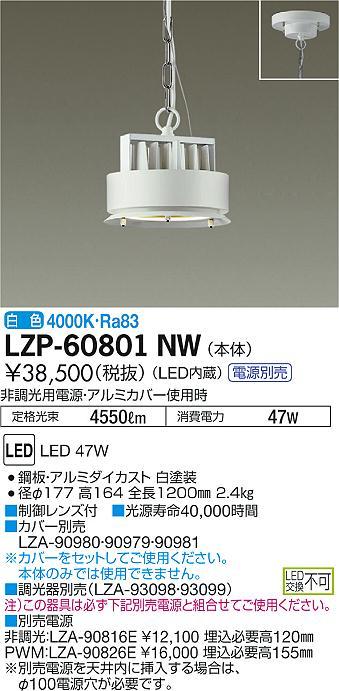 大光電機 施設照明LEDハイパワーペンダントライト白色 LZ4LZP-60801NW【LED照明】