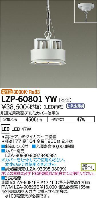 大光電機 施設照明LEDハイパワーペンダントライト電球色 LZ4LZP-60801YW【LED照明】