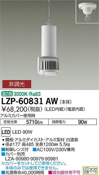 大光電機 施設照明LEDハイパワーペンダントライト温白色 LZ6LZP-60831AW【LED照明】