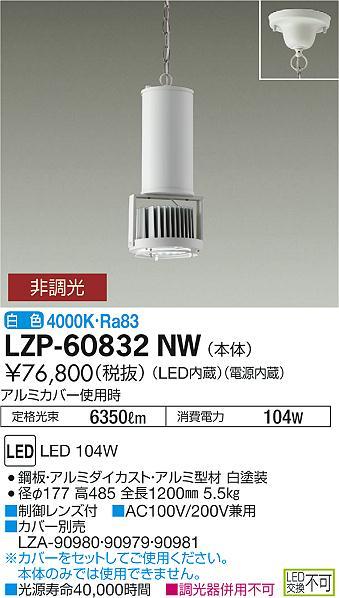 大光電機 施設照明LEDハイパワーペンダントライト白色 LZ8LZP-60832NW【LED照明】