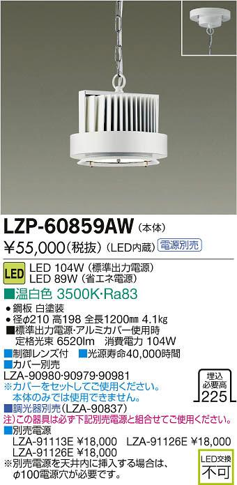 大光電機 施設照明LEDハイパワーペンダントライト温白色 LZ8LZP-60859AW【LED照明】