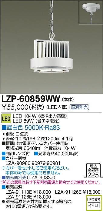 大光電機 施設照明LEDハイパワーペンダントライト昼白色 LZ8LZP-60859WW【LED照明】