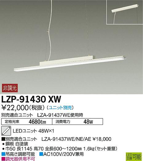 大光電機 施設照明LEDベースライト 吊下げタイプLZP-91430XW【LED照明】