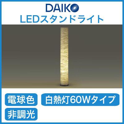 ★大光電機 施設照明和風照明 LEDスタンドライトLZT-91189YT【LED照明】