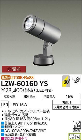 大光電機 施設照明アウトドア LEDスポットライトLZ1 電球色LZW-60160YS【LED照明】