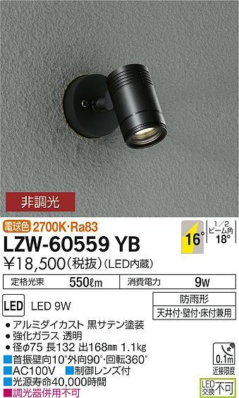大光電機 施設照明アウトドア LEDスポットライトLZ0.5 電球色LZW-60559YB【LED照明】