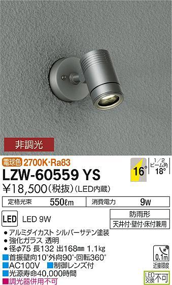 大光電機 施設照明アウトドア LEDスポットライトLZ0.5 電球色LZW-60559YS【LED照明】