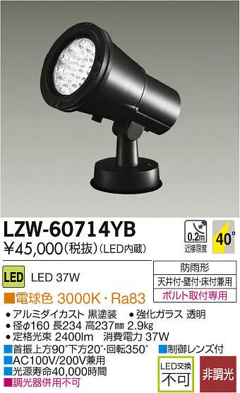 大光電機 施設照明アウトドア LEDハイパワースポットライトLZ3 電球色LZW-60714YB【LED照明】