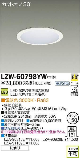 大光電機 施設照明アウトドア LEDダウンライトLZ4 電球色LZW-60798YW【LED照明】