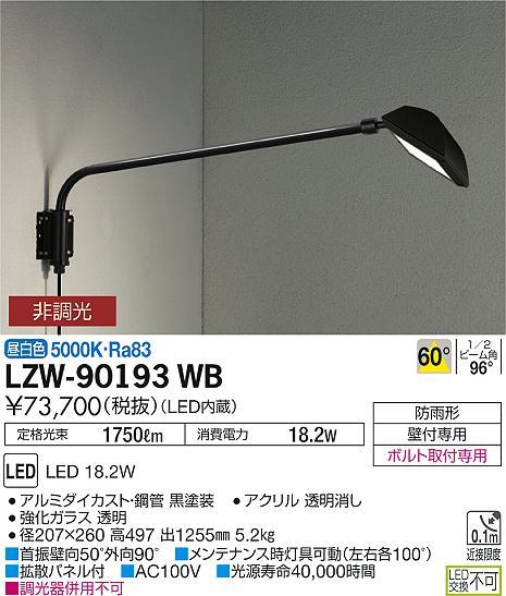 大光電機 施設照明アウトドア LEDウォールスポットライト 昼白色LZW-90193WB【LED照明】