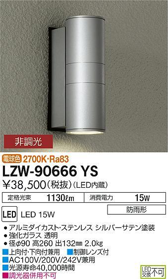 大光電機 施設照明アウトドア LEDブラケットライト 電球色LZW-90666YS【LED照明】