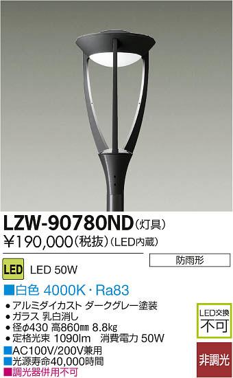 大光電機 施設照明アウトドア LEDハイポールライト水銀灯250Wタイプ 白色LZW-90780ND【LED照明】
