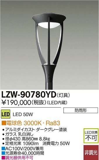 大光電機 施設照明アウトドア LEDハイポールライト水銀灯250Wタイプ 電球色LZW-90780YD【LED照明】