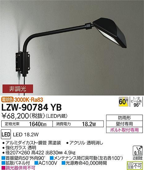 大光電機 施設照明アウトドア LEDウォールスポットライト 電球色LZW-90784YB【LED照明】