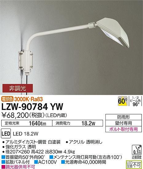 【スーパーセールに合わせて、ポイント2倍!】LZW-90784YW大光電機 施設照明アウトドア LEDウォールスポットライト 電球色LZW-90784YW【LED照明】