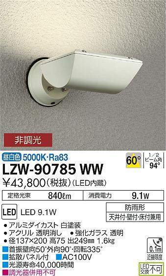 大光電機 施設照明アウトドア LEDウォールスポットライト 昼白色LZW-90785WW【LED照明】