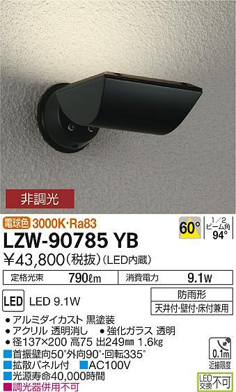 大光電機 施設照明アウトドア LEDウォールスポットライト 電球色LZW-90785YB【LED照明】