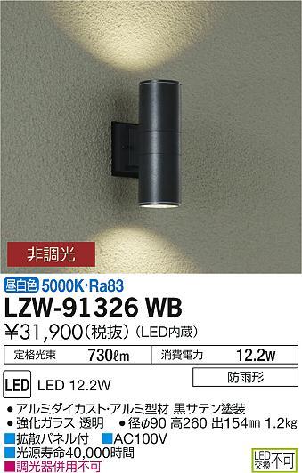 大光電機 施設照明アウトドア LEDブラケットライト 昼白色LZW-91326WB【LED照明】