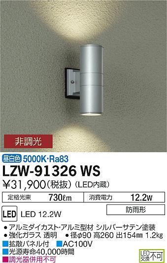 大光電機 施設照明アウトドア LEDブラケットライト 昼白色LZW-91326WS【LED照明】