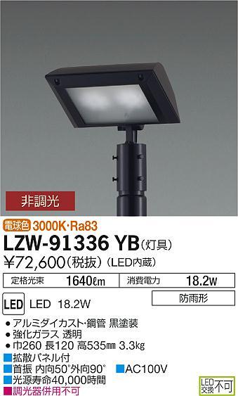 大光電機 施設照明アウトドア LEDハイポールライトハロゲン球150Wタイプ 電球色LZW-91336YB【LED照明】