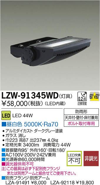 大光電機 施設照明アウトドア LEDウォールスポットライト 昼白色LZW-91345WD【LED照明】