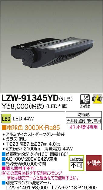 大光電機 施設照明アウトドア LEDウォールスポットライト 電球色LZW-91345YD【LED照明】