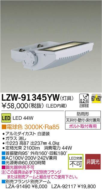 大光電機 施設照明アウトドア LEDウォールスポットライト 電球色LZW-91345YW【LED照明】