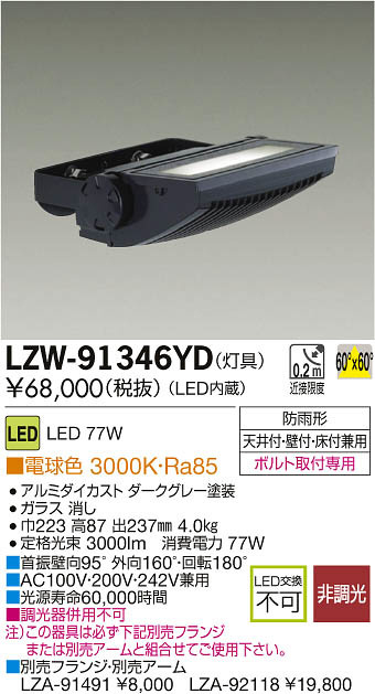 大光電機 施設照明アウトドア LEDウォールスポットライト 電球色LZW-91346YD【LED照明】