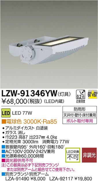 大光電機 施設照明アウトドア LEDウォールスポットライト 電球色LZW-91346YW【LED照明】