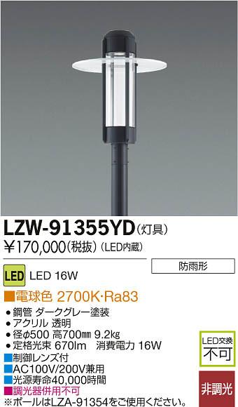 大光電機 施設照明アウトドア LEDハイポールライトLZ1 電球色LZW-91355YD【LED照明】