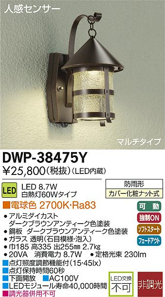 大光電機 照明器具LEDアウトドアライト ポーチ灯 人感センサー付マルチタイプ 電球色 白熱灯60W相当DWP-38475Y