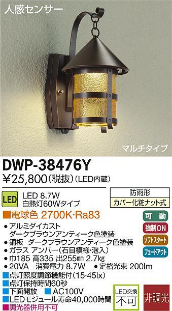 大光電機 照明器具LEDアウトドアライト ポーチ灯 人感センサー付マルチタイプ 電球色 白熱灯60W相当DWP-38476Y