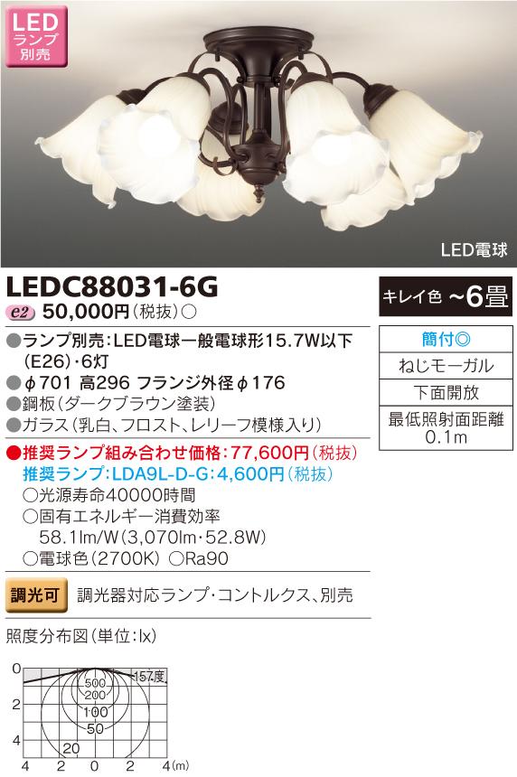 東芝ライテック 照明器具LEDシャンデリア 6灯 調光対応LEDC88031-6G【~10畳】