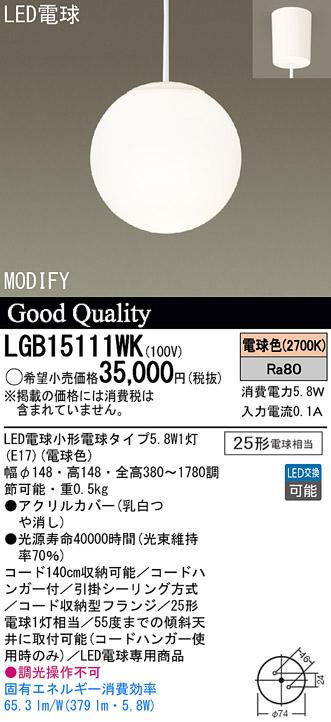 パナソニック Panasonic 照明器具MODIFY LEDペンダントライト SPHERE Sサイズ電球色 非調光 25形電球1灯相当 引掛シーリング取付タイプLGB15111WK