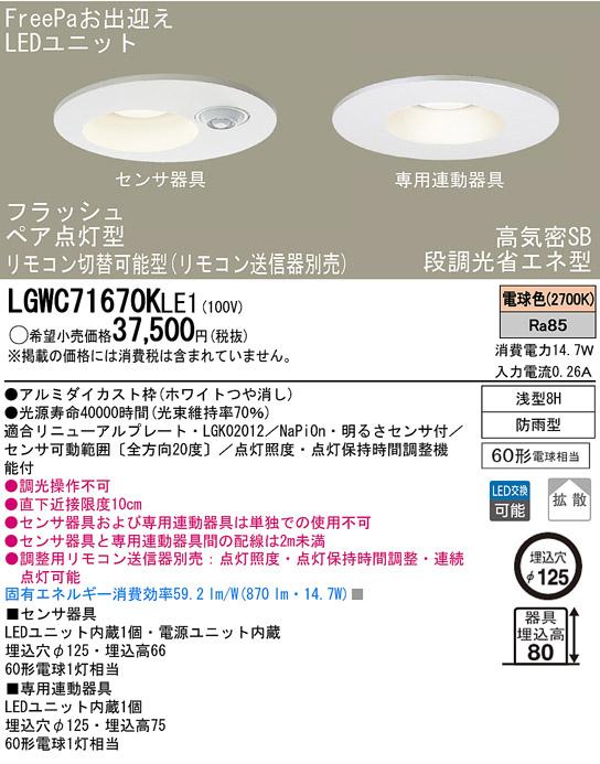 パナソニック Panasonic 照明器具EVERLEDS 軒下用LEDダウンライト高気密SB形 リモコンFreePaフラッシュ(ペア点灯)対応LGWC71670KLE1【LED照明】